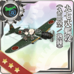 九七式舰攻(九三一空/熟练)