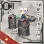 鼓筒(运输用)
