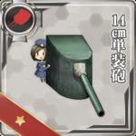 14cm单装炮