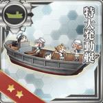 特大发动艇