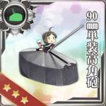 90mm单装高角炮