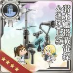 潜艇搭载电探 & 逆探(E27)