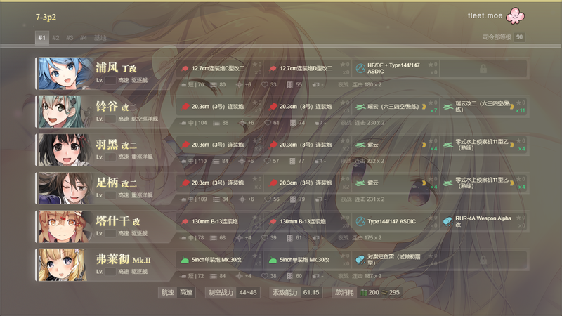 7-3 P2無神風流.png