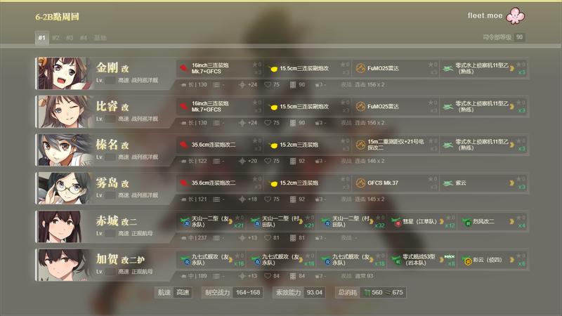 6-2练级配置3.png