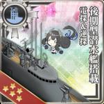 后期型潜艇搭载电探&逆探