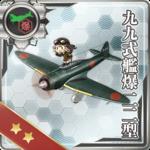 九九式舰爆二二型