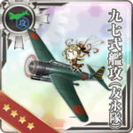 九七式舰攻(友永队)