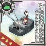 12.7cm连装炮B型改四(战时改修)+高射装置