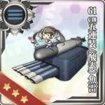 61cm五连装(酸素)鱼雷