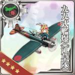 九九式舰爆(江草队)