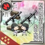 四式20cm对地喷进炮 集中配备
