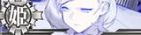 太平洋深海栖姫