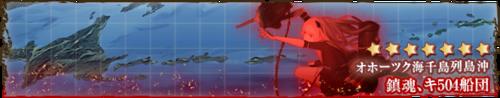 奥霍茨克海千岛群岛海