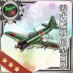 零式舰战63型(爆战)