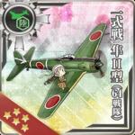 一式战 隼II型(64战队)