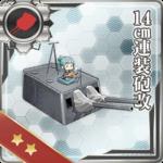 14cm连装炮改