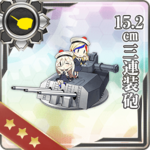 15.2cm三连装炮