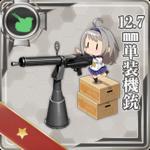 12.7mm单装机枪