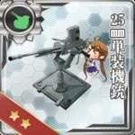 25mm单装机枪