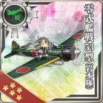 零式舰战53型(岩本队)