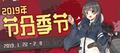 2019节分季节banner04.png