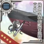 后期型53cm舰首鱼雷(8门)