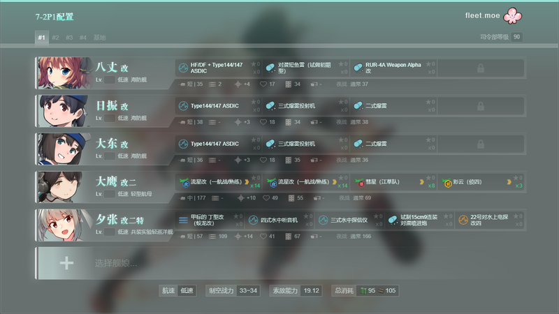 7-2P1练级配置1.png