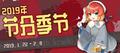2019节分季节banner03.png