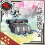 41cm三连装炮改