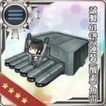 试制61cm六连装(酸素)鱼雷