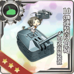 10cm连装高角炮+94式高射装置