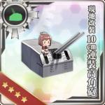 现地改装10cm连装高角炮