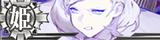 太平洋深海栖姫-壊