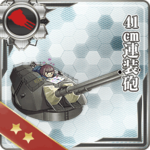 41cm连装炮