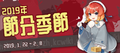 2019节分季节banner03t.png
